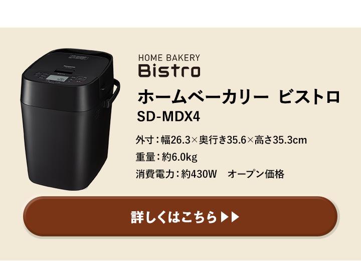 ホームベーカリー ビストロ SD-MDX4