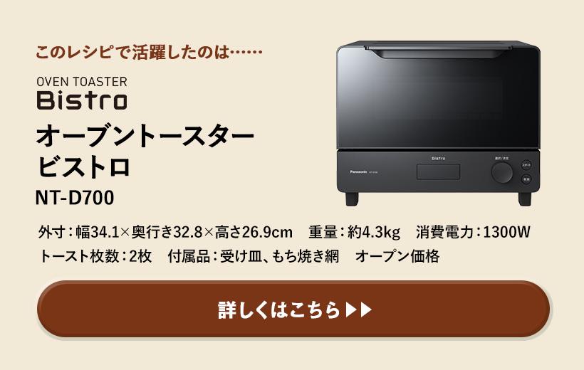 オーブントースタービストロ>>