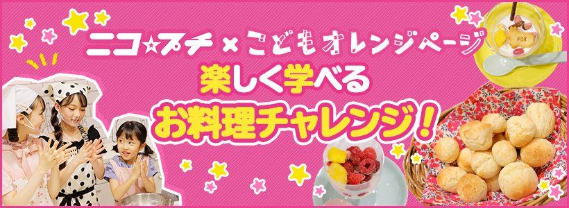 ニコ☆プチ×こどもオレンジページ お料理チャレンジ