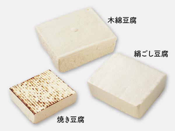 木綿豆腐,絹ごし豆腐,焼き豆腐
