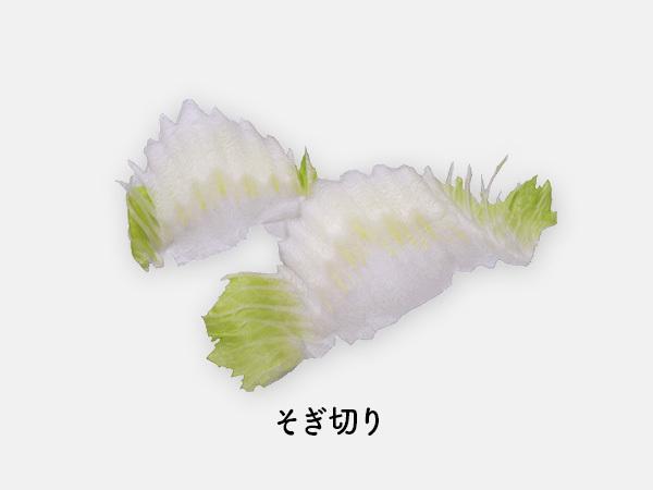 白菜のそぎ切り