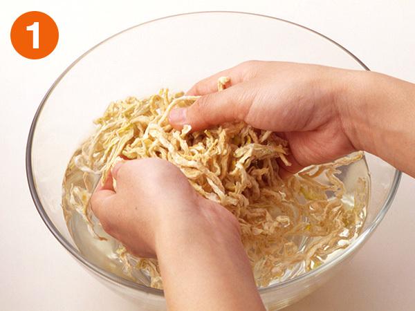 切り干し大根をもどすにはたっぷりの水を加える。手でもむようにしてよく洗う。