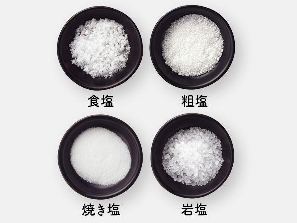 食塩、粗塩、焼き塩、岩塩