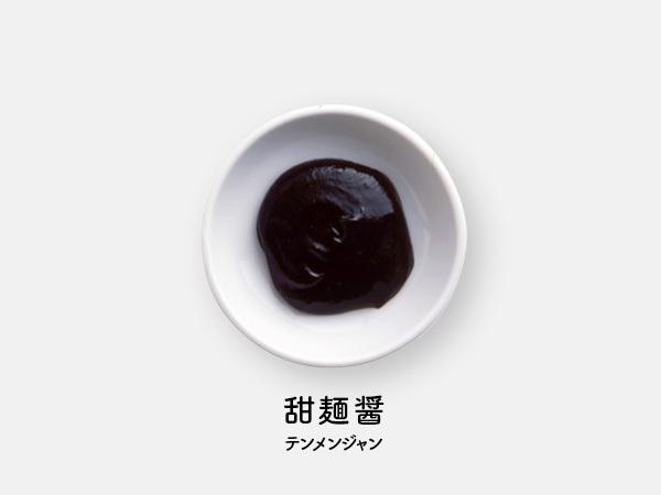 甜麺醤(テンメンジャン)