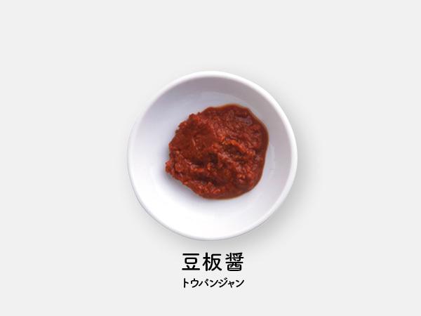 豆板醤(トウバンジャン)