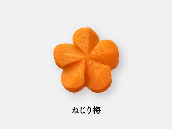 にんじんで作る「ねじり梅」