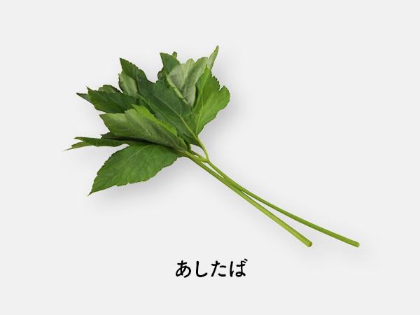 あしたば(明日葉)