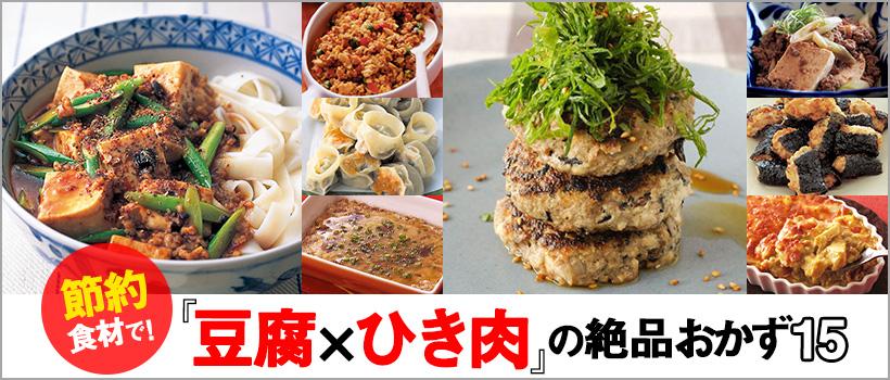 節約食材で! 『豆腐×ひき肉』の絶品おかず15