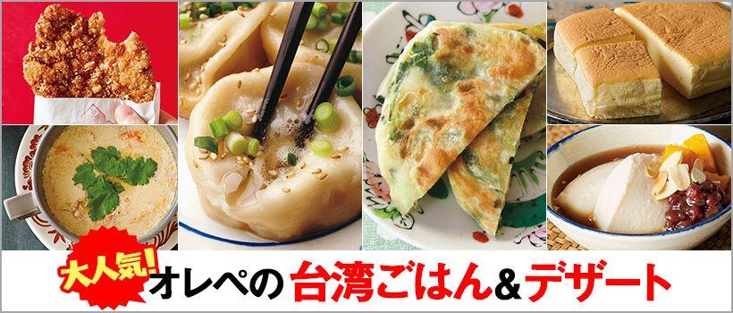 大人気! オレペの台湾ごはん&デザート