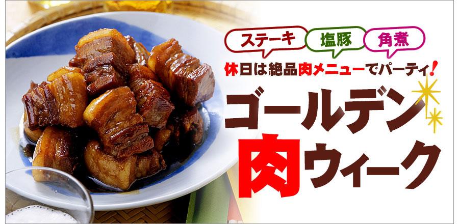 休日は絶品肉メニューでパーティ! ゴールデン肉ウィーク ステーキ、塩豚、角煮