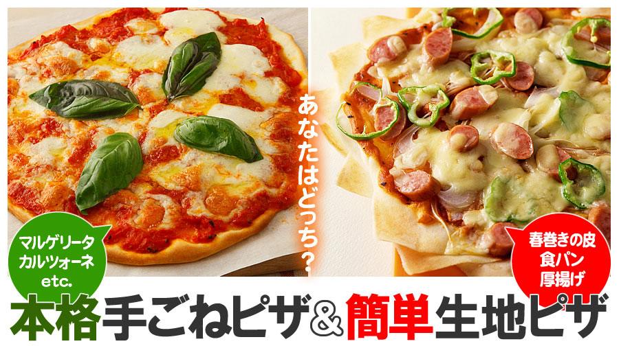 本格手作りピザの簡単レシピ!生地の作り方やおすすめトッピングをご紹介