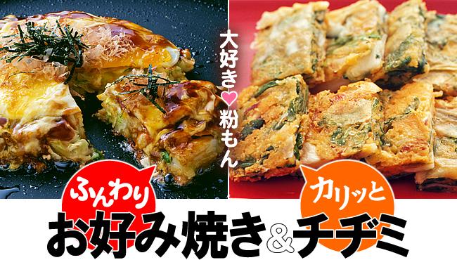 お好み焼きレシピ - 自宅で簡単おいしく手作り!