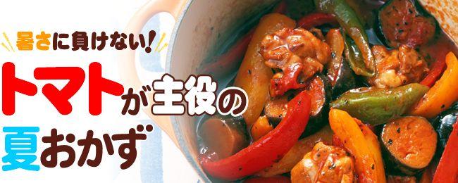 夏のおすすめトマト料理・簡単トマト缶レシピ特集