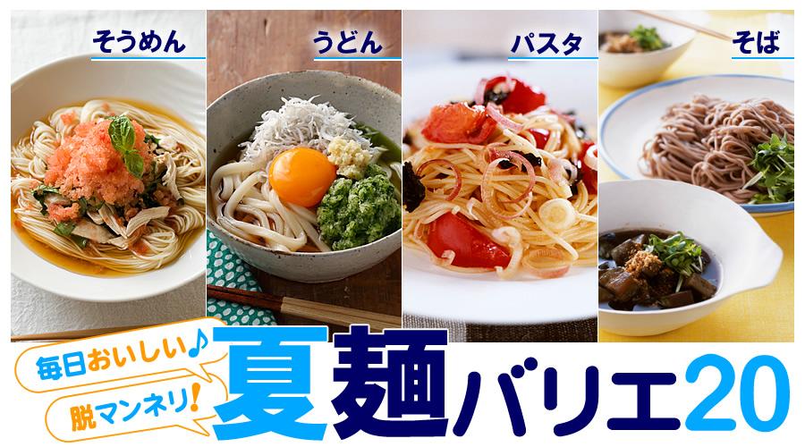 夏においしい!さっぱり冷たい麺料理レシピ