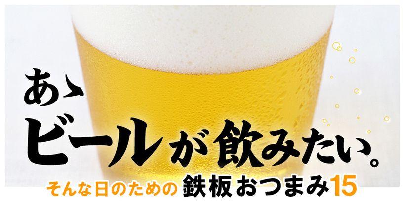 簡単おつまみレシピ!ビールに合う人気料理特集
