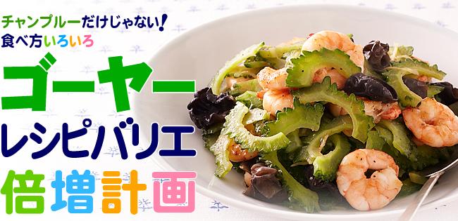 ゴーヤレシピ特集!簡単おいしいにがうり料理メニュー