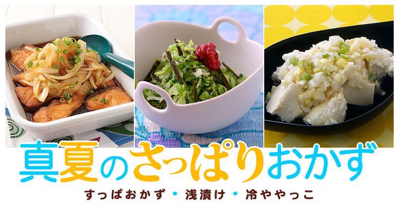 夏のさっぱりレシピ 簡単あっさり料理特集!