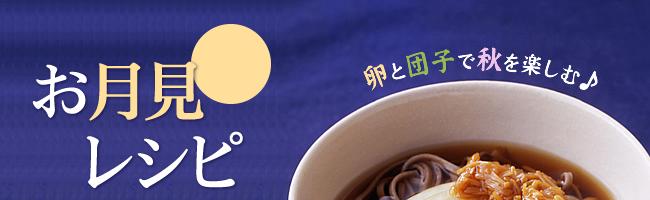 お月見レシピ特集 - 十五夜の団子や料理をご紹介!