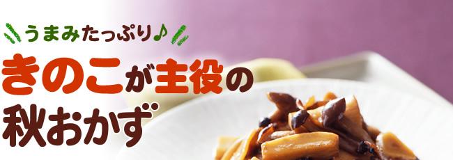 秋のきのこレシピ特集!簡単おいしいキノコ料理