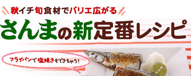 さんま(秋刀魚)レシピ - 秋の簡単料理特集