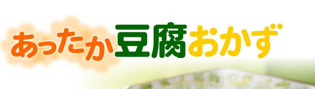 簡単ヘルシー!豆腐料理のおいしい健康レシピ