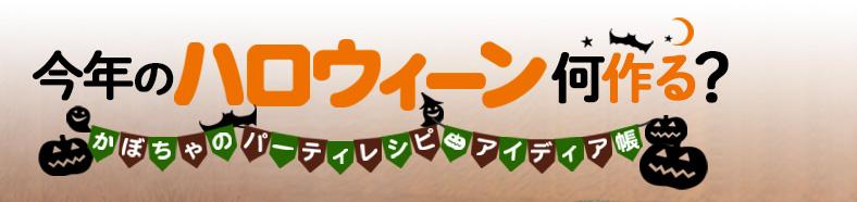 ハロウィンのパーティーレシピ-手作りカボチャ料理・お菓子特集