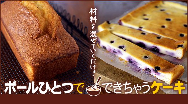 手作り焼き菓子レシピ特集-簡単クッキーの作り方も掲載!