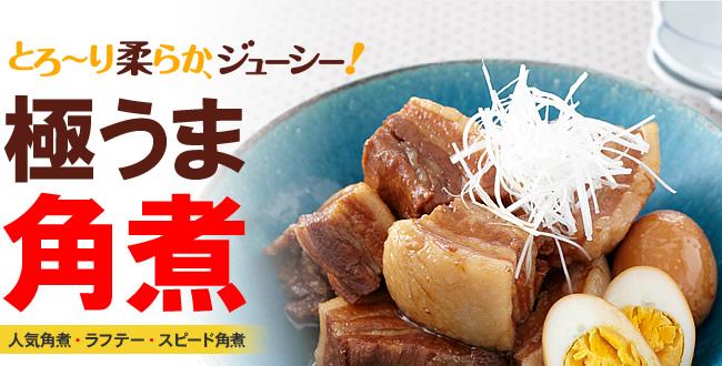 簡単角煮レシピ特集-豚の角煮の作り方紹介