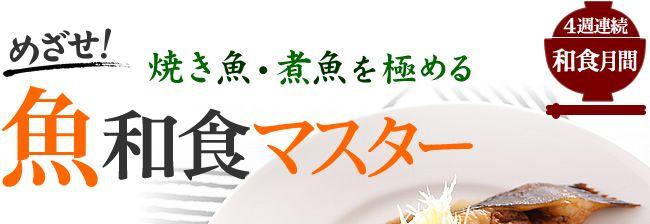 簡単魚料理レシピで目指せ!魚おかずマスター!