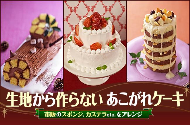 クリスマスお菓子特集-クリスマスケーキレシピも紹介!