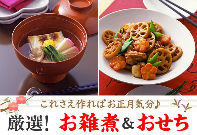 おせち料理特集-簡単な手作りお節レシピを紹介!