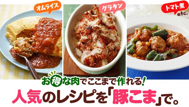 お得な肉でここまで作れる! 人気のレシピを「豚こま」で。