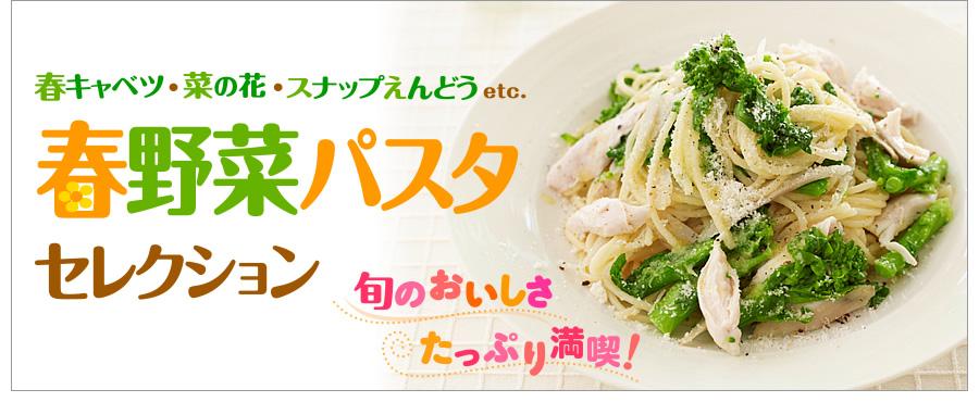 旬のおいしさたっぷり満喫! 春野菜パスタセレクション