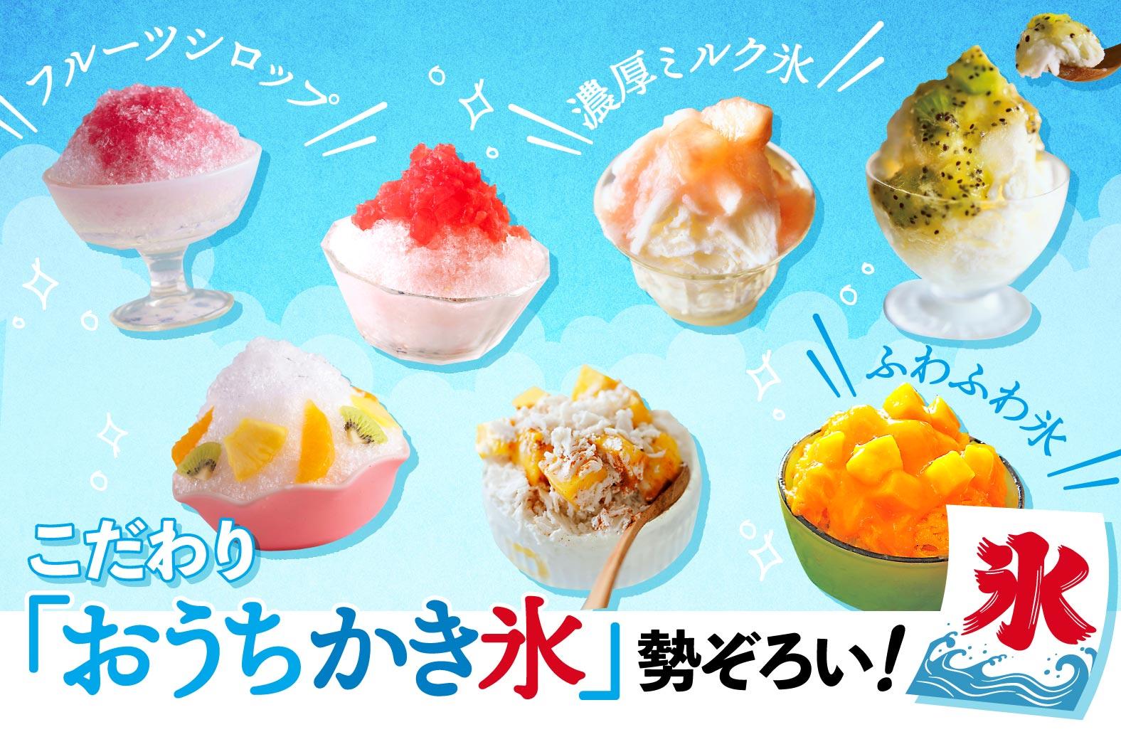 おうちでかき氷レシピ 手作りフルーツシロップ、濃厚ミルク氷、ふわふわ氷など勢ぞろい!